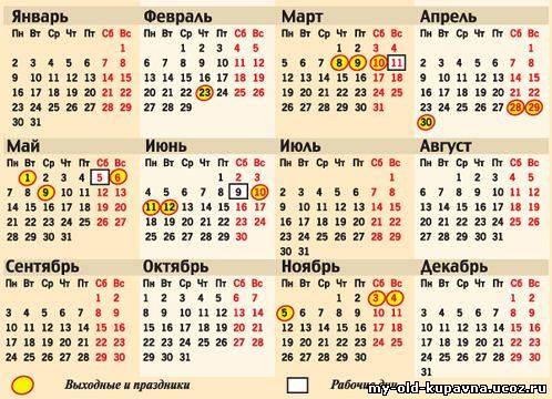 Праздник Дня Весны и Труда с субботы 28 апреля... с воскресенья 11 марта на пятницу 9 марта; выходные дни. с 8 по 10...